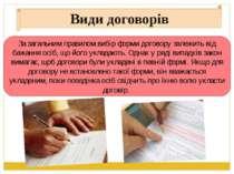 Види договорів За загальним правилом вибір форми договору залежить від бажанн...