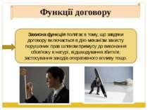 Функції договору Захисна функція полягає в тому, що завдяки договору включаєт...