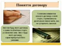 Поняття договору Головним елементом кожного договору є воля сторін, спрямован...