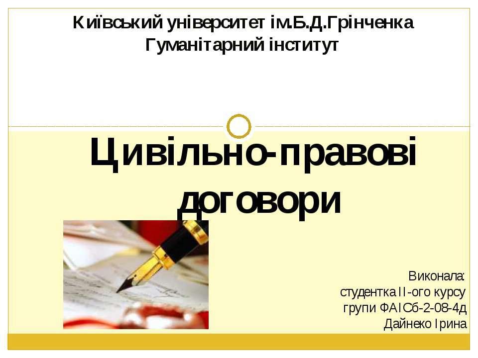 Київський університет ім.Б.Д.Грінченка Гуманітарний інститут Виконала: студен...