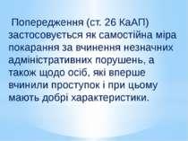 Попередження (ст. 26 КаАП) застосовується як самостійна міра покарання за вч...