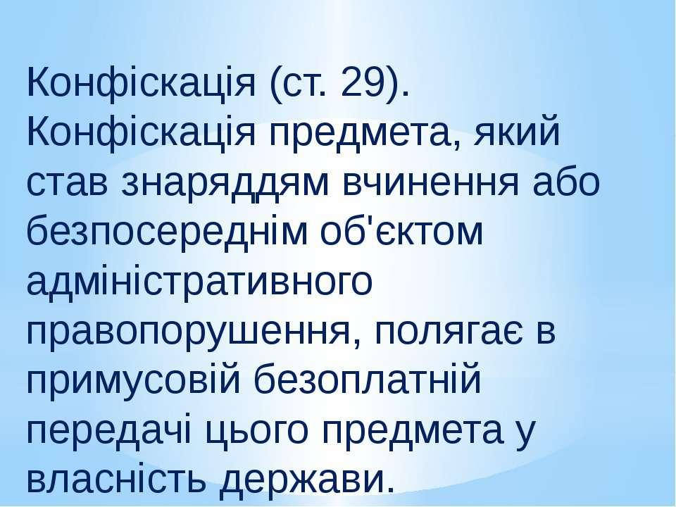 Конфіскація (ст. 29). Конфіскація предмета, який став знаряддям вчинення або ...