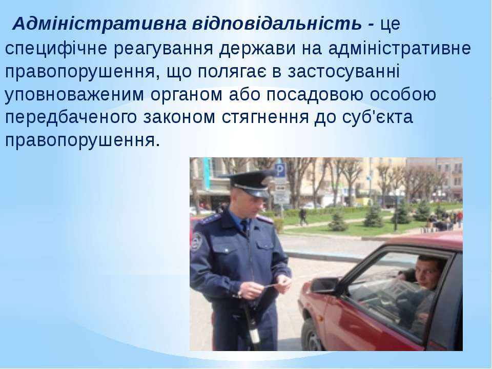 Адміністративна відповідальність - це специфічне реагування держави на адмін...