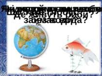 Що таке глобус? Яку частину на глобусі займає вода? Які водойми ви знаєте? Де...