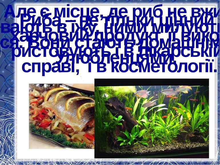 Риба – не тільки цінний харчовий продукт, її вико- ристовують і в лікарській ...