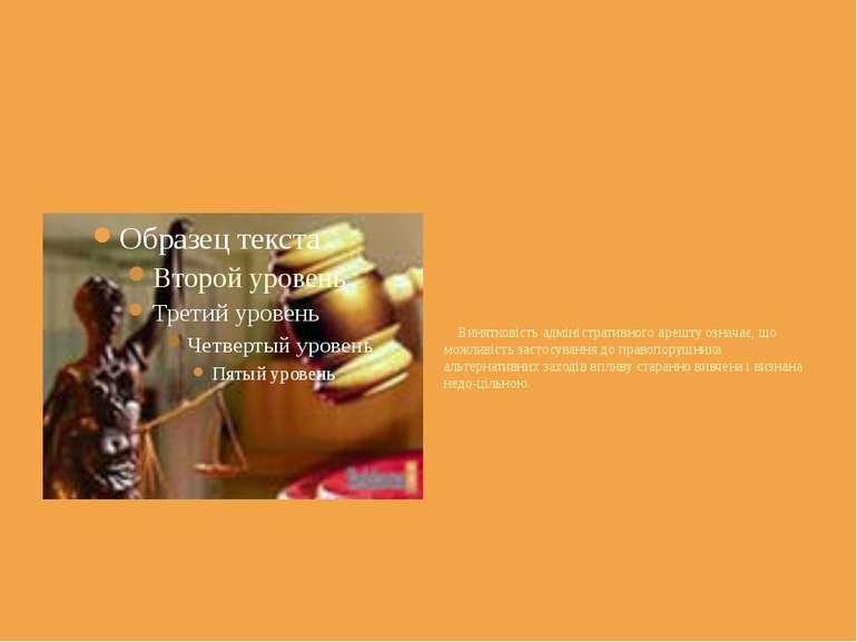 Винятковість адміністративного арешту означає, що можливість застосування до ...