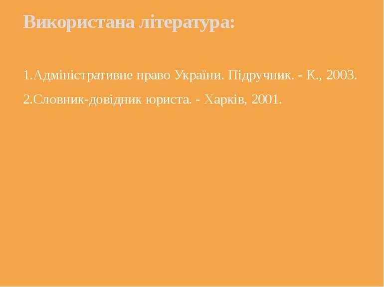 1.Адміністративне право України. Підручник. - К., 2003. 2.Словник-довідник юр...