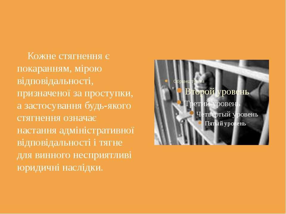 Кожне стягнення є покаранням, мірою відповідальності, призначеної за проступк...