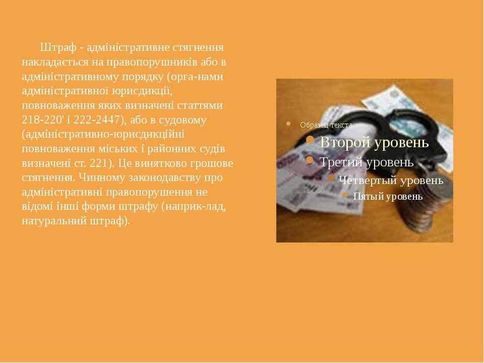 Штраф - адміністративне стягнення накладається на правопорушників або в адмін...