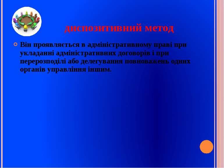 диспозитивний метод Він проявляється в адміністративному праві при укладанні ...