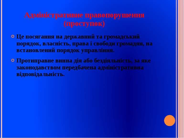 Адміністративне правопорушення (проступок) Це посягання на державний та грома...