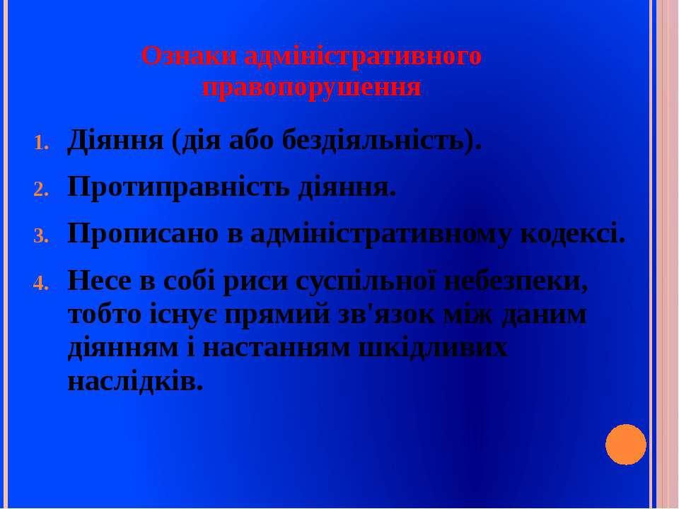 Ознаки адміністративного правопорушення Діяння (дія або бездіяльність). Проти...