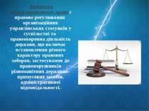 Завданням адміністративного права є правове регулювання організаційних управл...