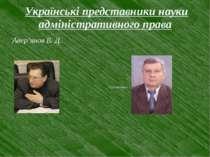 Українські представники науки адміністративного права Авер'янов В. Д. Голосні...