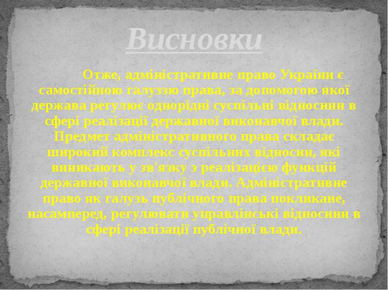 Отже, адміністративне право України є самостійною галуззю права, за допомогою...
