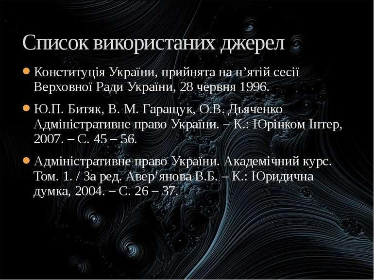 Конституція України, прийнята на п'ятій сесії Верховної Ради України, 28 черв...