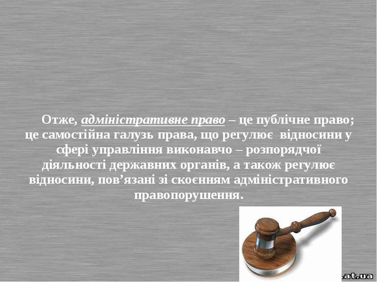 Отже, адміністративне право – це публічне право; це самостійна галузь права, ...
