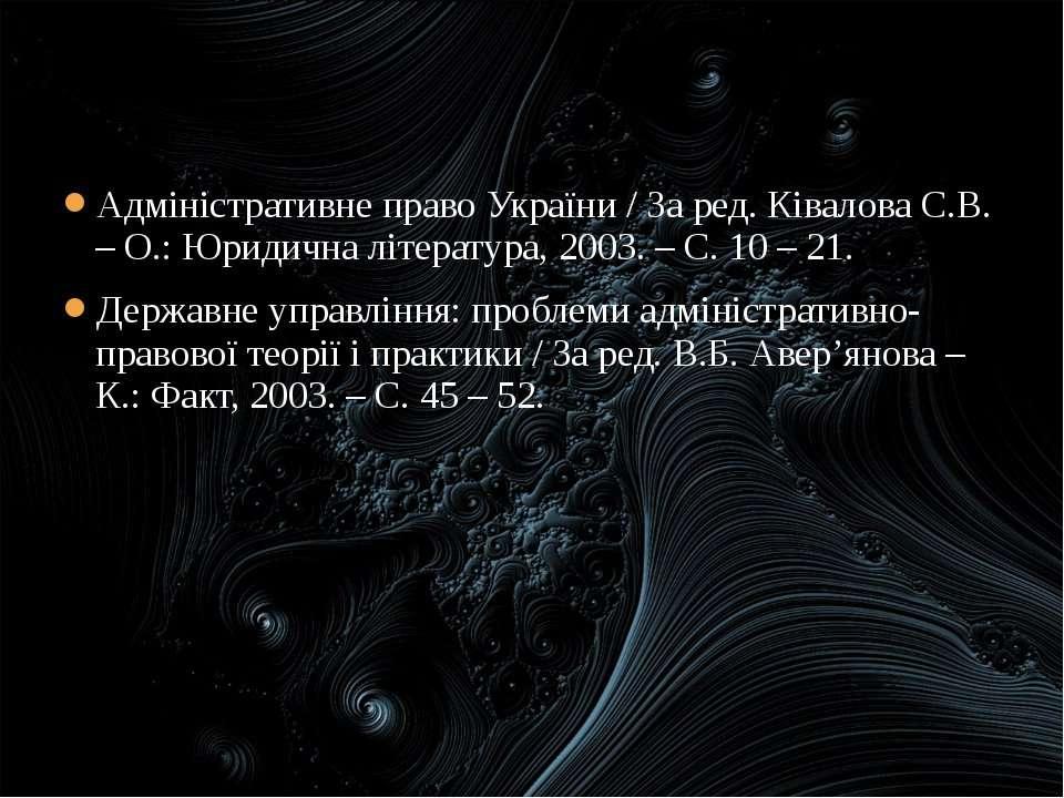 Адміністративне право України / За ред. Ківалова С.В. – О.: Юридична літерату...