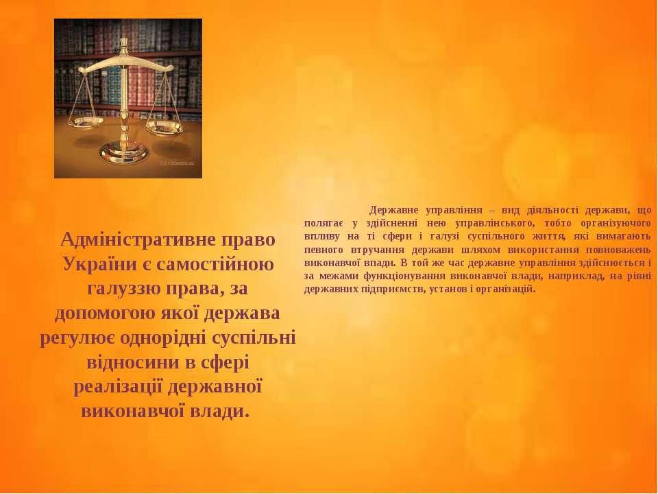 Адміністративне право України є самостійною галуззю права, за допомогою якої ...