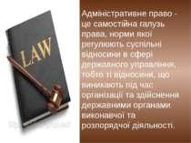 Адміністративне право - це самостійна галузь права, норми якої регулюють сусп...