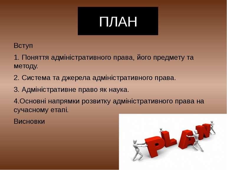 ПЛАН Вступ 1. Поняття адміністративного права, його предмету та методу. 2. Си...