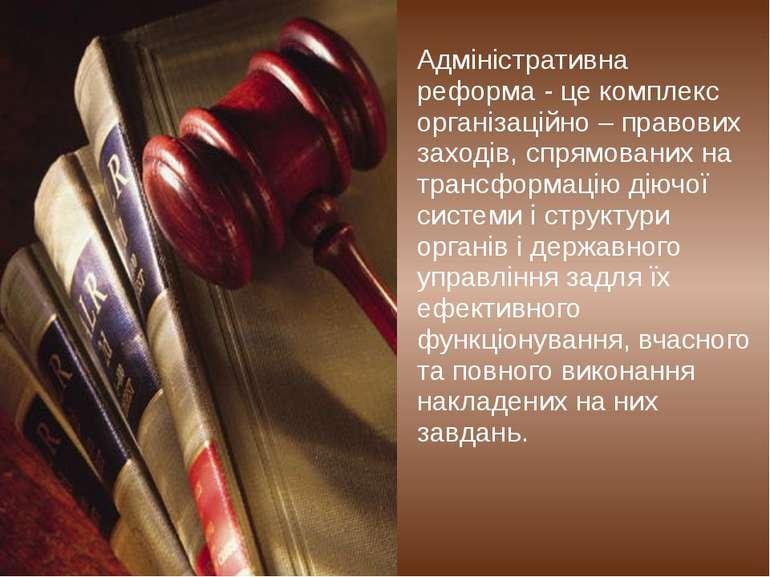 Адміністративна реформа - це комплекс організаційно – правових заходів, спрям...