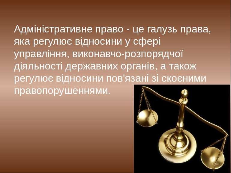 Адміністративне право - це галузь права, яка регулює відносини у сфері управл...