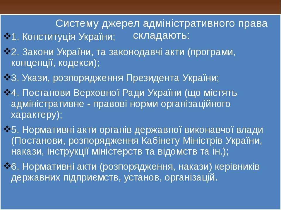 1. Конституція України; 2. Закони України, та законодавчі акти (програми, кон...