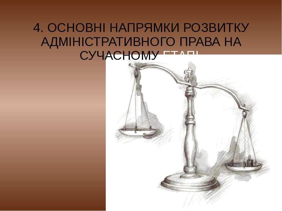 4. ОСНОВНІ НАПРЯМКИ РОЗВИТКУ АДМІНІСТРАТИВНОГО ПРАВА НА СУЧАСНОМУ ЕТАПІ.