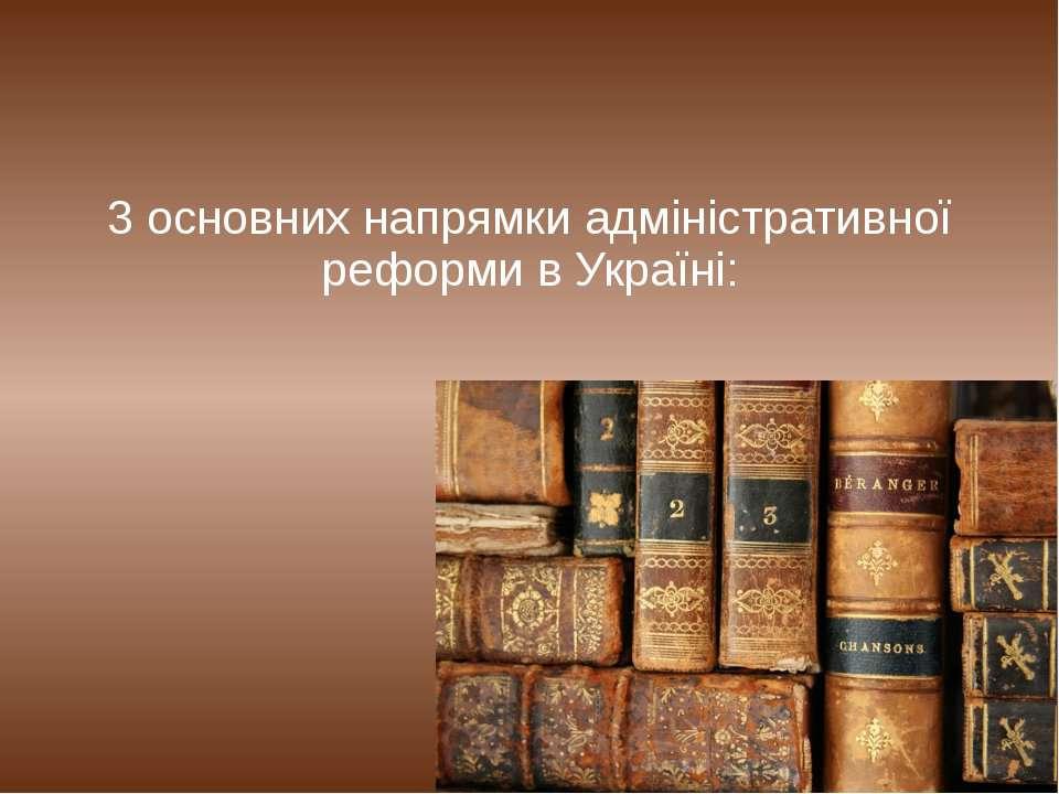 3 основних напрямки адміністративної реформи в Україні: