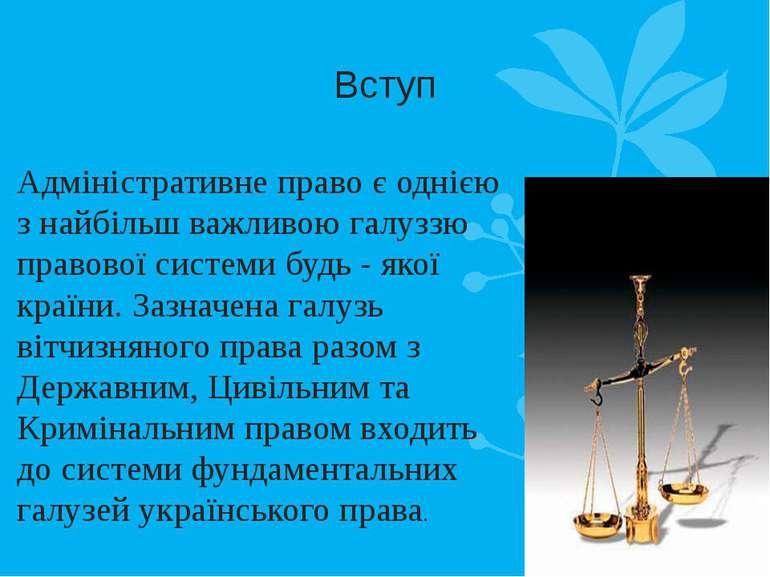 Адміністративне право є однією з найбільш важливою галуззю правової системи б...