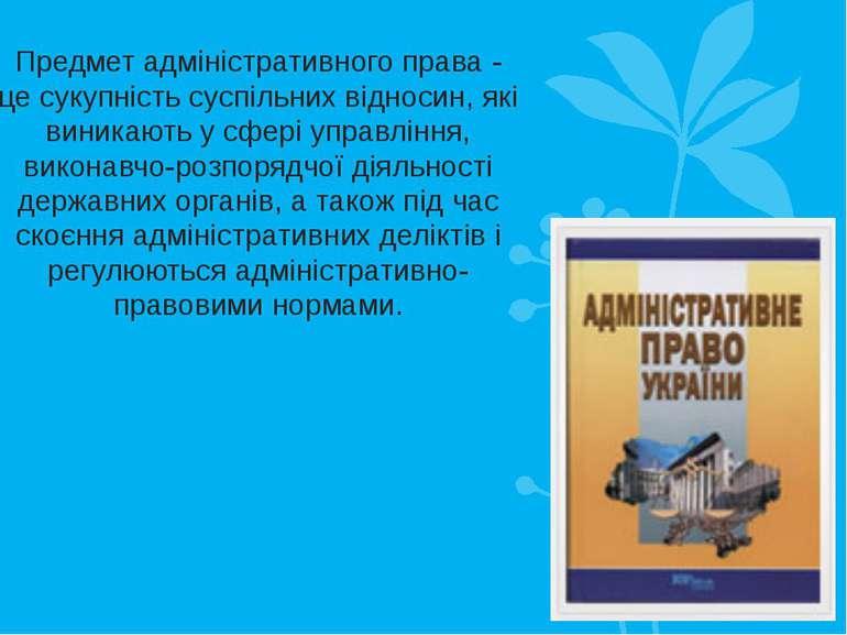 Предмет адміністративного права - це сукупність суспільних відносин, які вини...