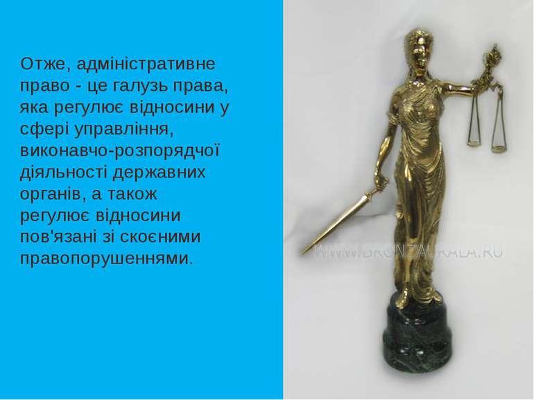 Отже, адміністративне право - це галузь права, яка регулює відносини у сфері ...