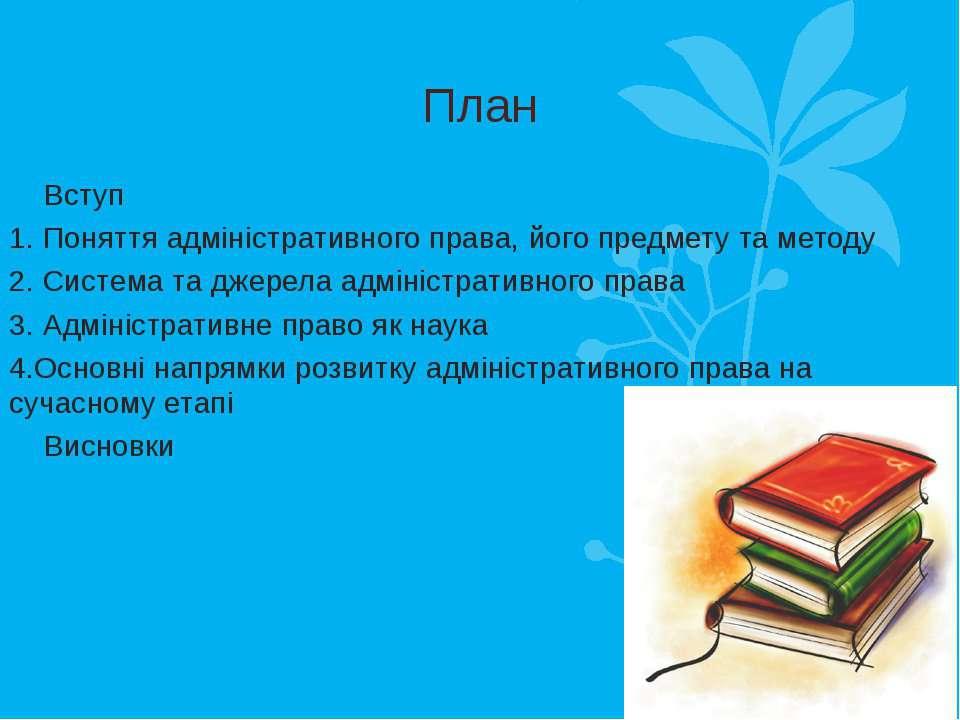 План Вступ 1. Поняття адміністративного права, його предмету та методу 2. Сис...