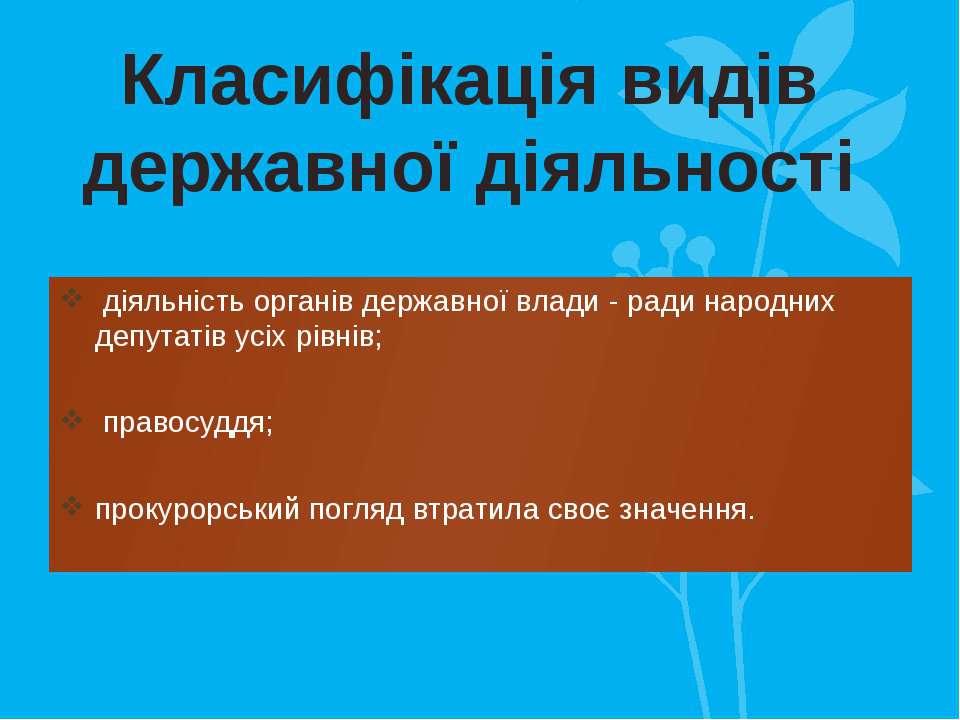 діяльність органів державної влади - ради народних депутатів усіх рівнів; пра...