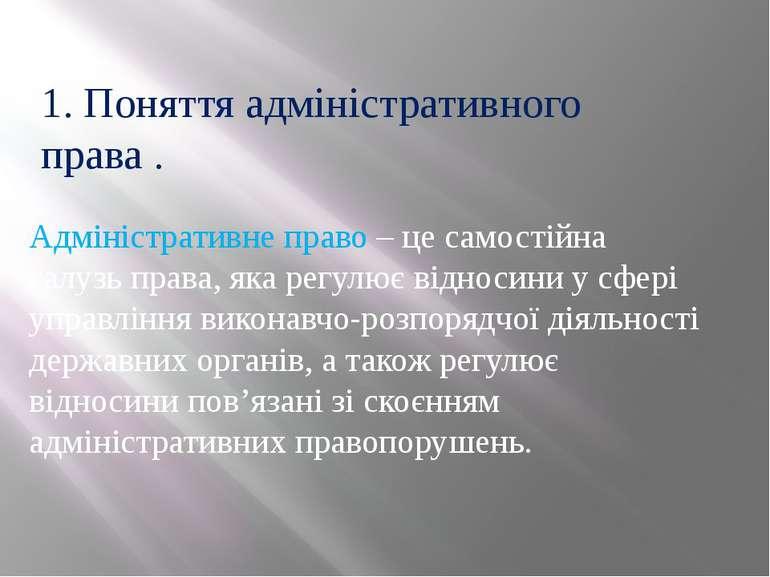 1. Поняття адміністративного права . Адміністративне право – це самостійна га...