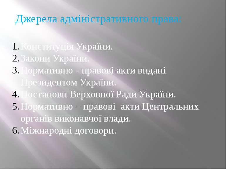 Джерела адміністративного права: Конституція України. Закони України. Нормати...