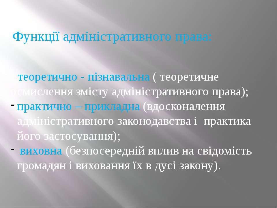 Функції адміністративного права: - теоретично - пізнавальна ( теоретичне осми...