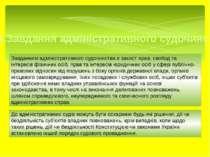 1.Завдання адміністративного судочинства Завданням адміністративного судочинс...