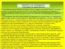 Документи, що підтверджують повноваження представників 1. Повноваження предст...
