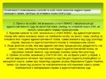 Особливості повноважень органів та осіб, яким законом надано право захищати п...