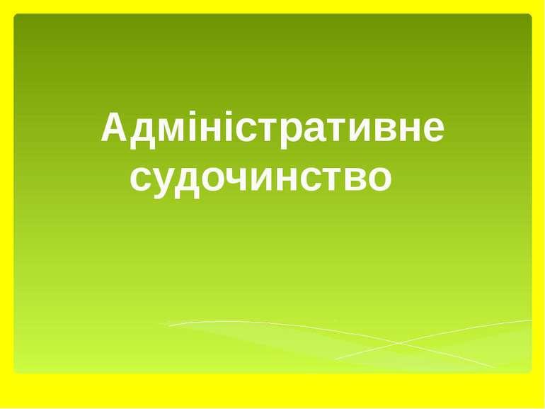 Адміністративне судочинство