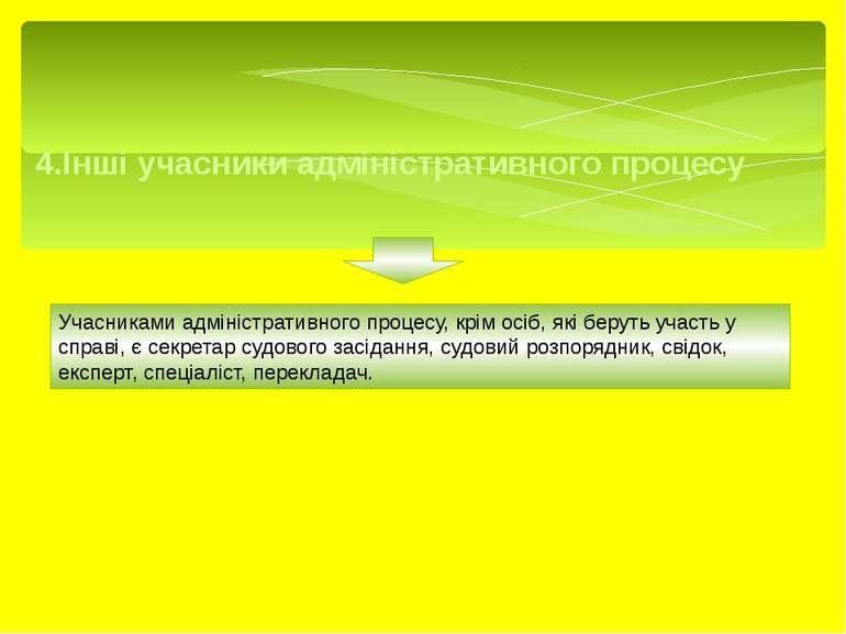 4.Інші учасники адміністративного процесу Учасниками адміністративного процес...