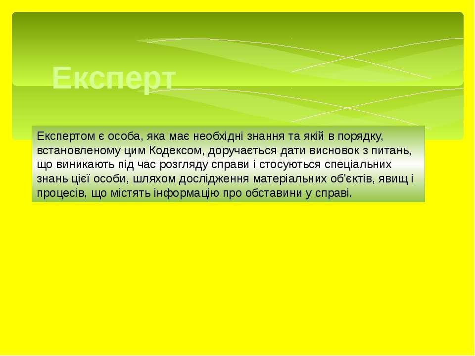 Експерт Експертом є особа, яка має необхідні знання та якій в порядку, встано...
