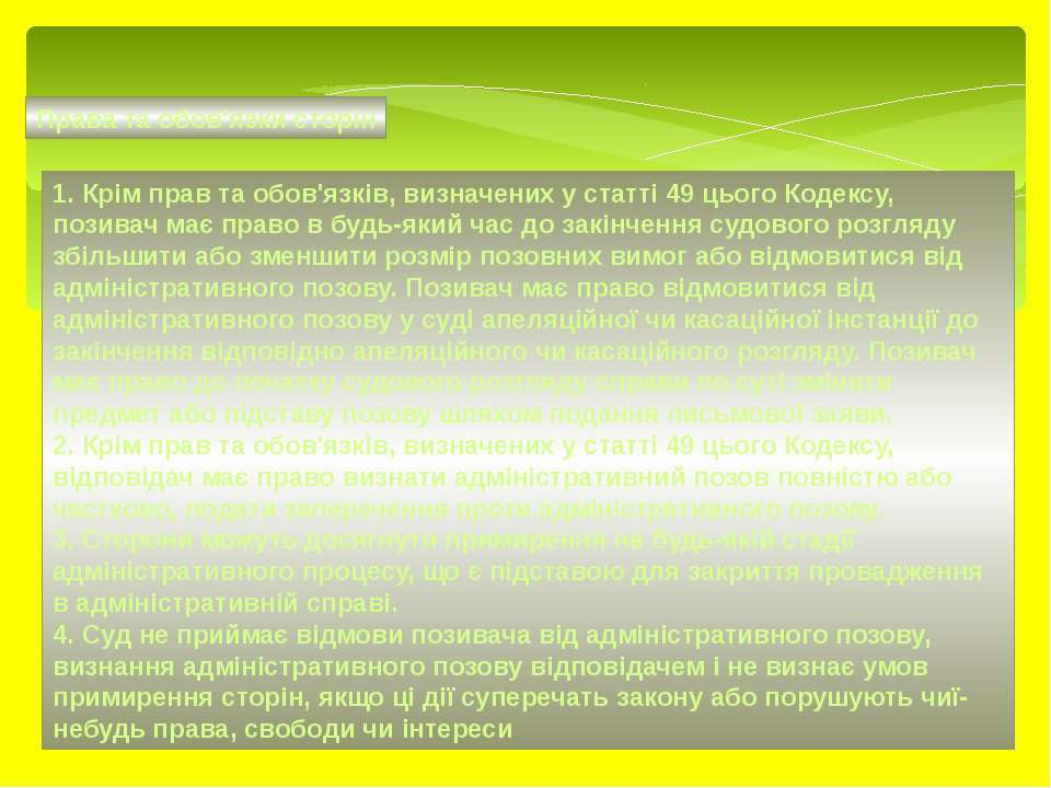 Права та обов'язки сторін 1. Крім прав та обов'язків, визначених у статті 49 ...