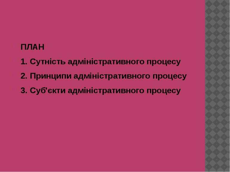 ПЛАН 1. Сутність адміністративного процесу 2. Принципи адміністративного проц...