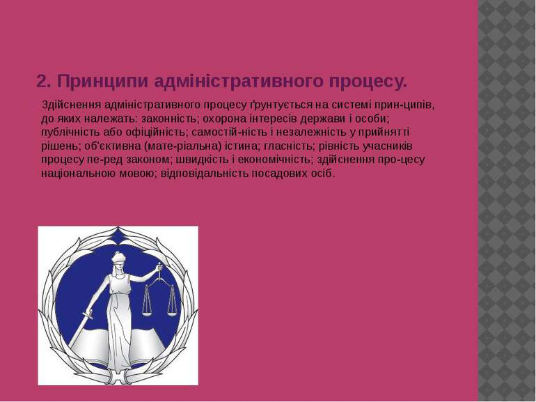 2. Принципи адміністративного процесу. Здійснення адміністративного процесу ґ...