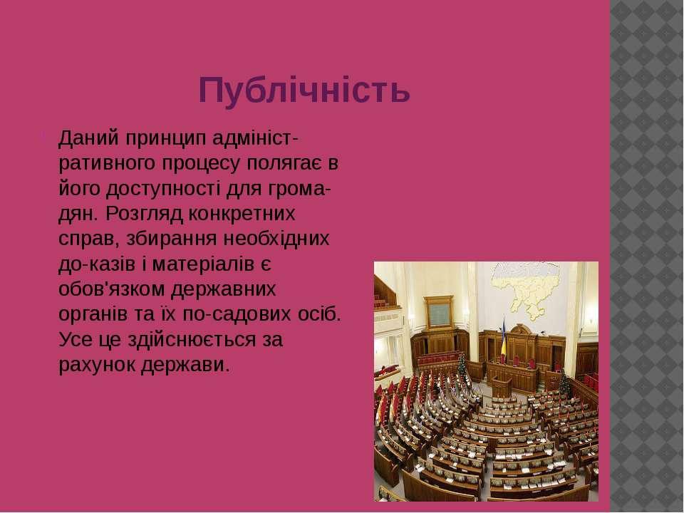 Публічність Даний принцип адмініст ративного процесу полягає в його доступнос...