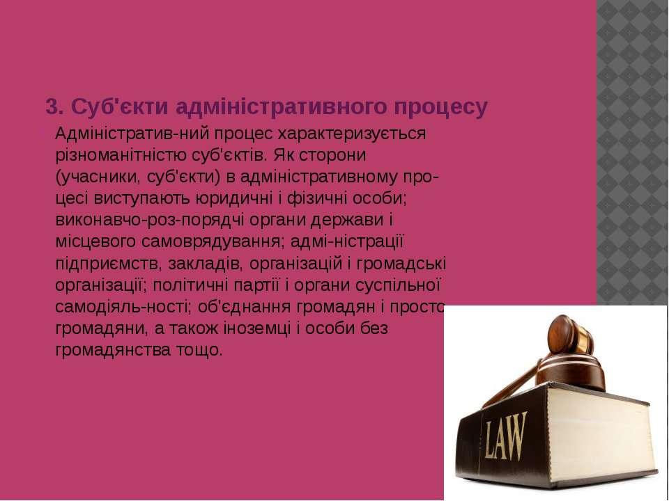3. Суб'єкти адміністративного процесу Адміністратив ний процес характеризуєть...