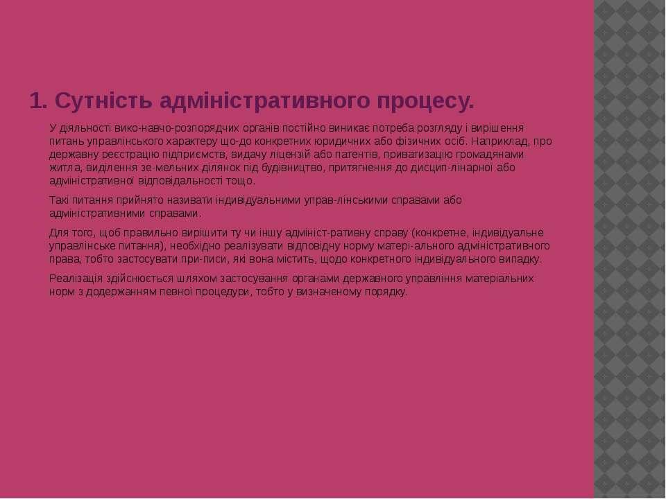 1. Сутність адміністративного процесу. У діяльності вико навчо-розпорядчих ор...
